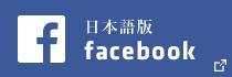 日本語版 facebook