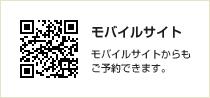 モバイルサイト モバイルサイトからもご予約できます。